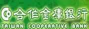 台灣合作金庫銀行